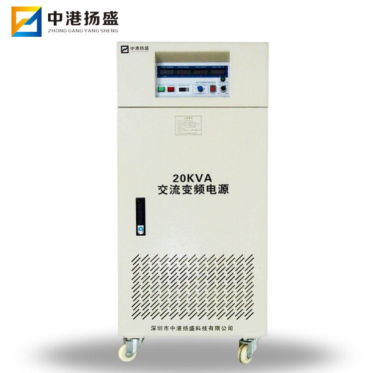 20KVA交流变频电源