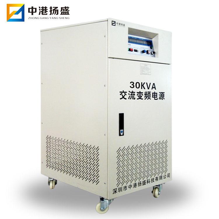 30KVA三相变频电源,三进三出变频电源