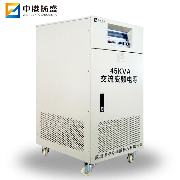 45KVA变频电源,交流变频电源,三相变频电源,大功率变频电源,三相大功率变频电源,变频电源运用