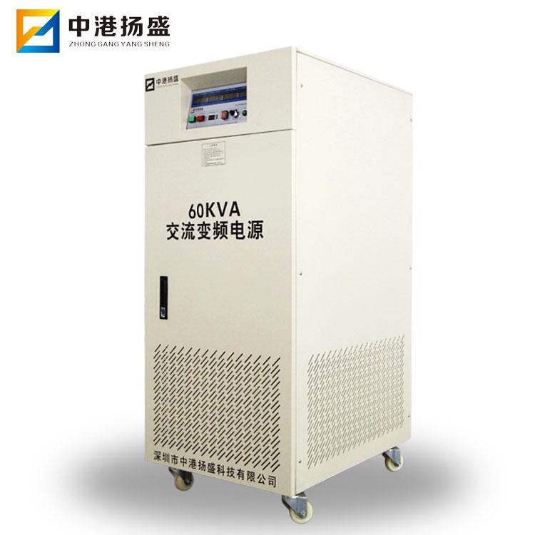 60KVA交流变频电源