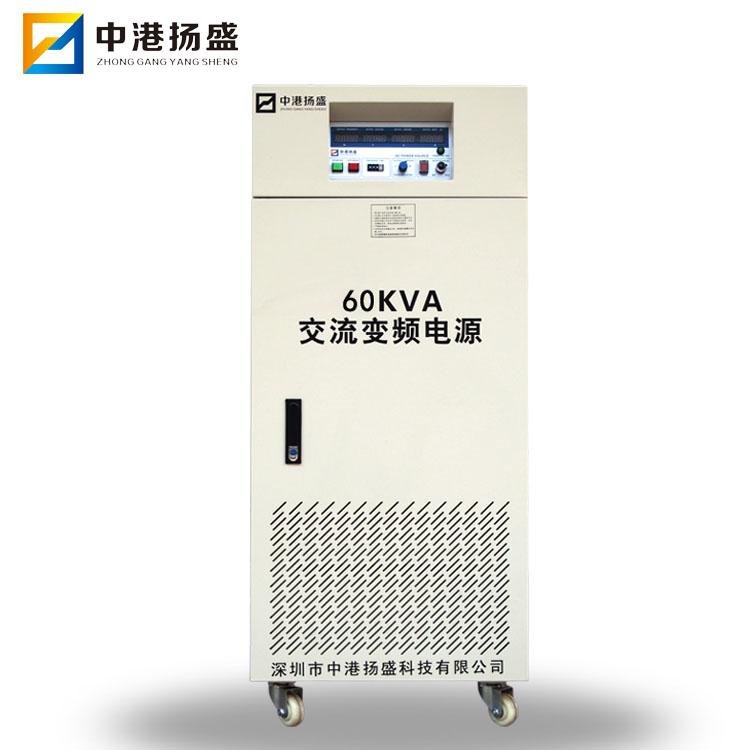 60KVA变频电源,60KW变频电源,变频电源技术参数,变频电源图片