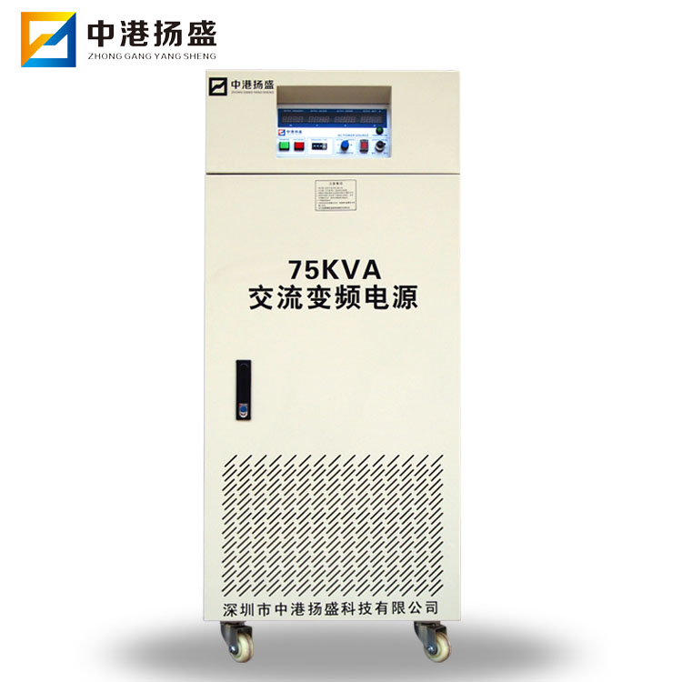 75KVA交流变频电源