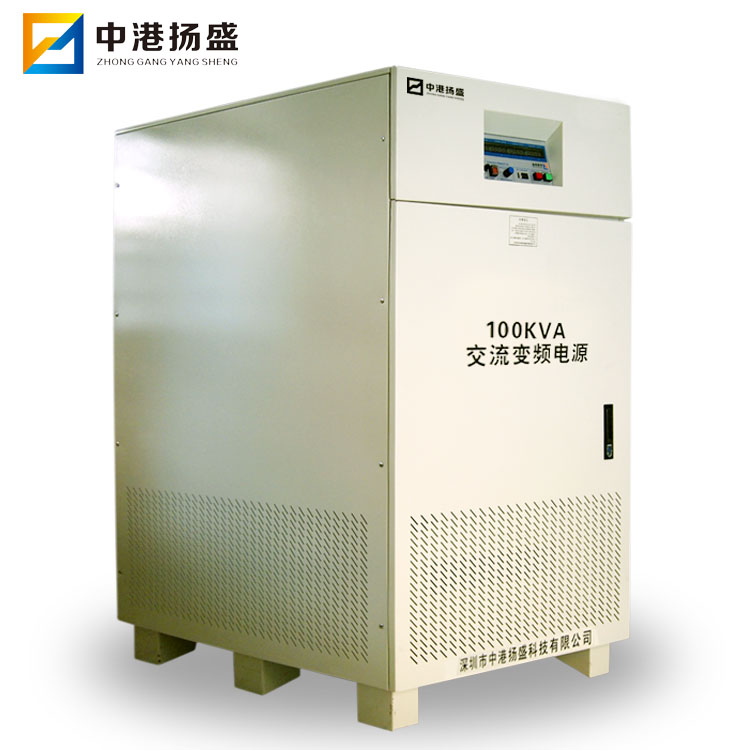 100KVA变频电源,三相变频电源,大功率变频电源,大电流变频电源