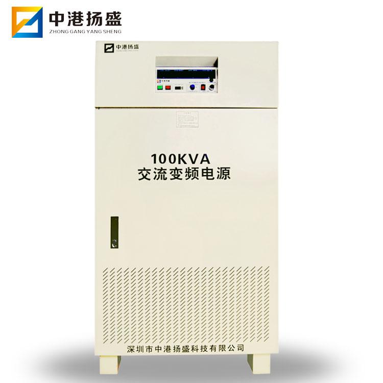 变频电源,交流变频电源,100KVA变频电源,变频电源图片,变频电源技术参数