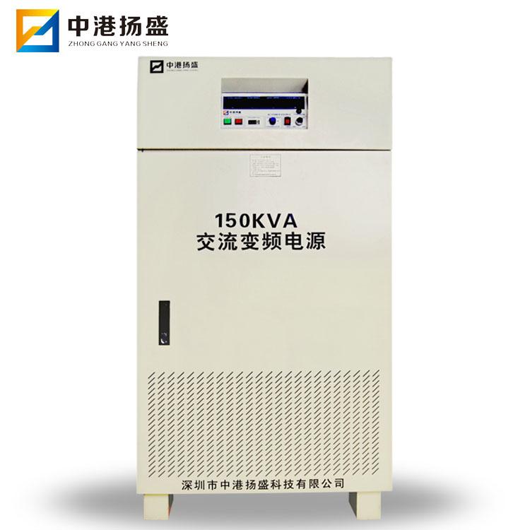 150KVA三相变频电源