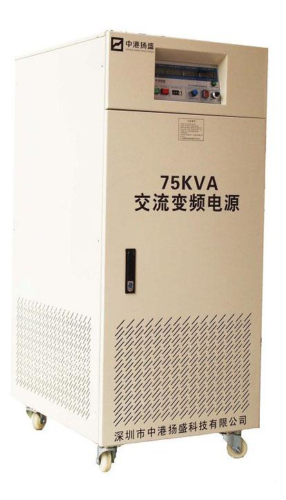75Kva three phase to three phase ac power source