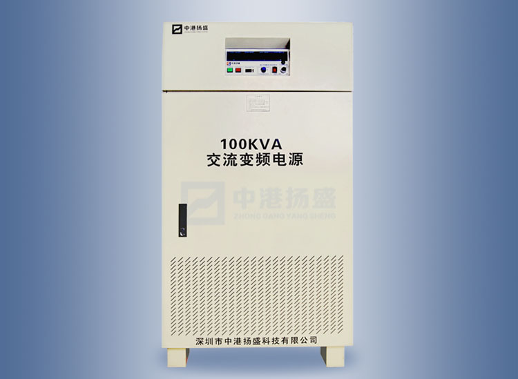 100KVA变频电源,交流变频电源,三相变频电源