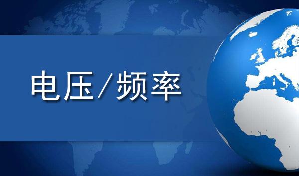 美国的三相交流电的电压和频率是多少,日本的电压标准,台湾的用电标准,世界各国的用电标准